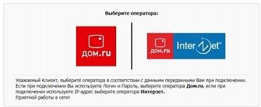 Настройка интернета и Wi-Fi на роутерах Дом.ru от WiFiGid