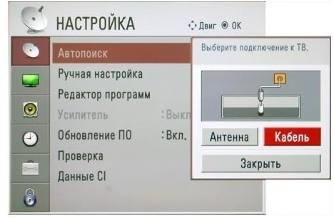 Как настроить каналы на LG телевизоре при подключении через антенну и кабель