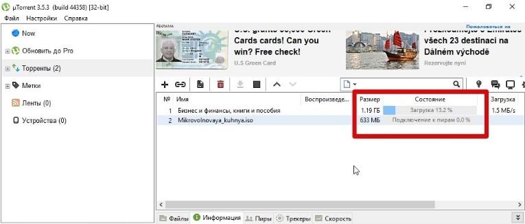 Как увеличить скорость скачивания в торренте с помощью настроек «uTorrent»