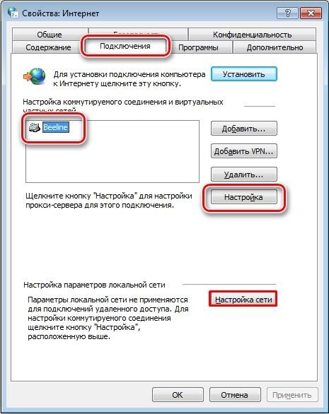 Как поменять IP адрес: внутренний, внешний, статический, динамический
