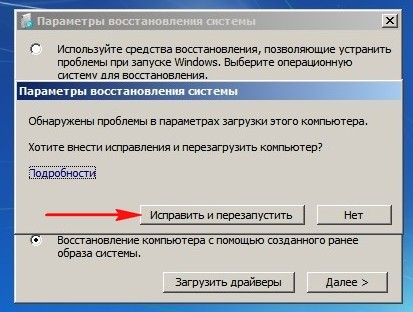 «BOOTMGR is missing. Press Ctrl+Alt+Del to restart»: восстановление загрузки Windows 7, 10, XP