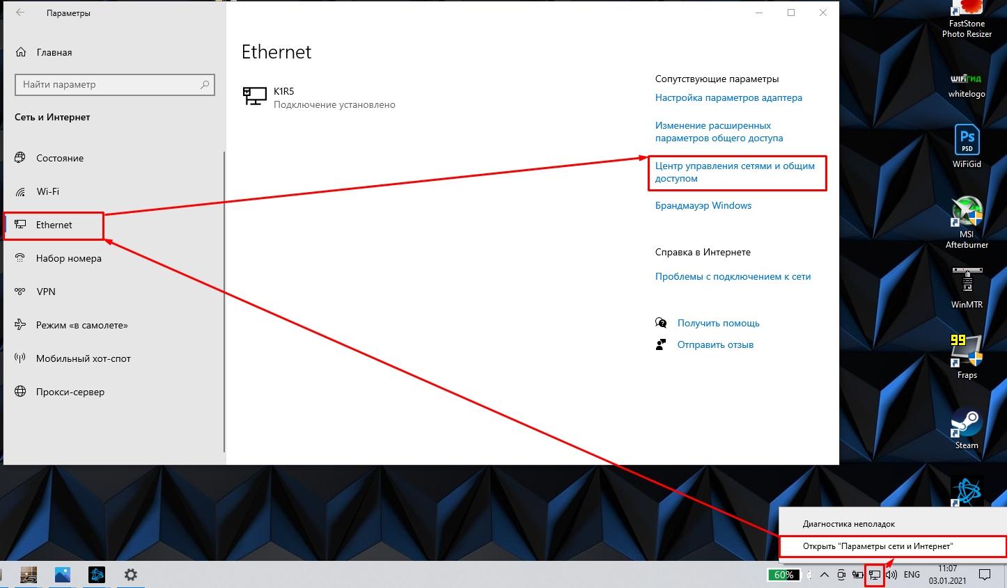 Как включить и настроить интернет на компьютере через кабель