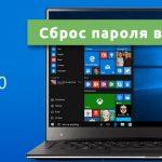 Cброс пароля в Windows 10