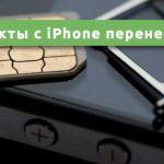 Как контакты с iPhone перенести на СИМ-карту
