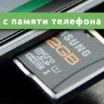 Как перенести с памяти телефона на карту памяти