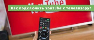 Как подключить YouTube к телевизору