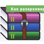 Как разархивировать файл