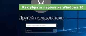 Как убрать пароль на Windows 10