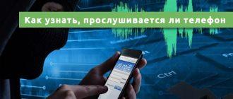 Как узнать, прослушивается ли мобильный телефон