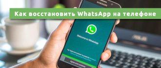 Как восстановить WhatsApp на телефоне после удаления