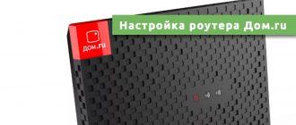 Настройка роутера Дом.ru