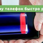 Почему телефон быстро разряжается