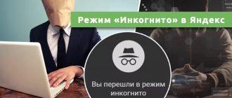 Режим Инкогнито в Яндекс