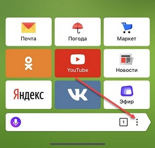 Меню Яндекс.Браузера на телефоне