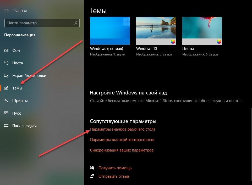 Главая - темы - параметры значков рабочего стола (Windows 10)