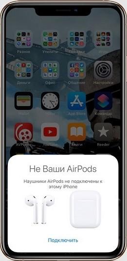 Наушники не подключены к этому iPhone