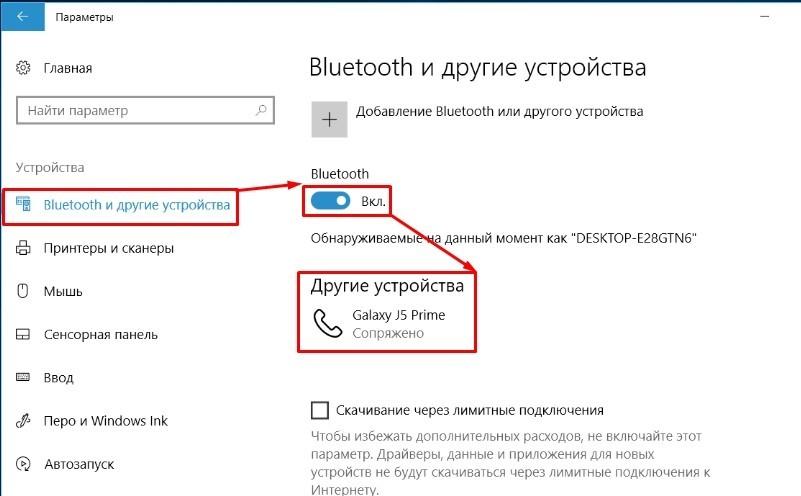 Подключиться к телефону через Bluetooth на Windows