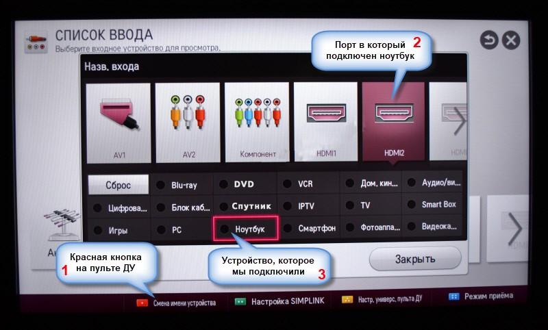 Изменение параметров HDMI подключения на телевизоре