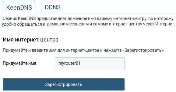 Регистрация в KeenDNS в Zyxel Keenetic