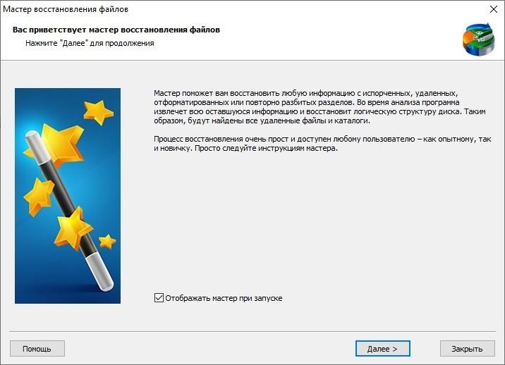Мастер восстановления файлов на RS Partition Recovery