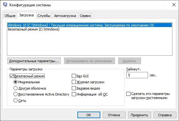 Конфигурация системы - параметры загрузки (Минимальная)
