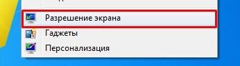 Разрешение экрана в Windows