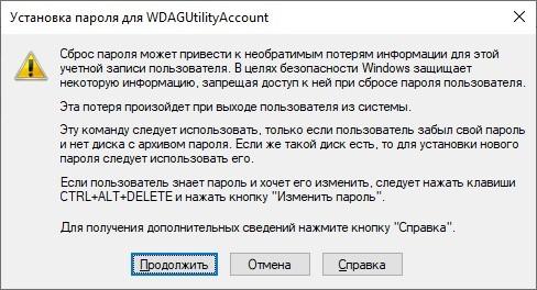Установка пароля для WDAAGUtilityAccount - нажимаем Продолжить