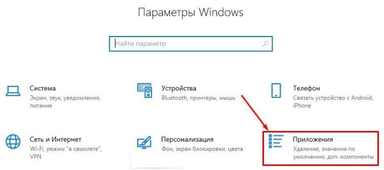 Пуск - Параметры - Приложения в Windows 10