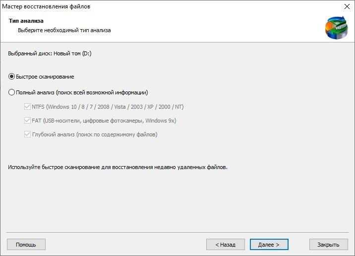 Мастер восстановления файлов у RS Partition Recovery: Быстрое сканирование