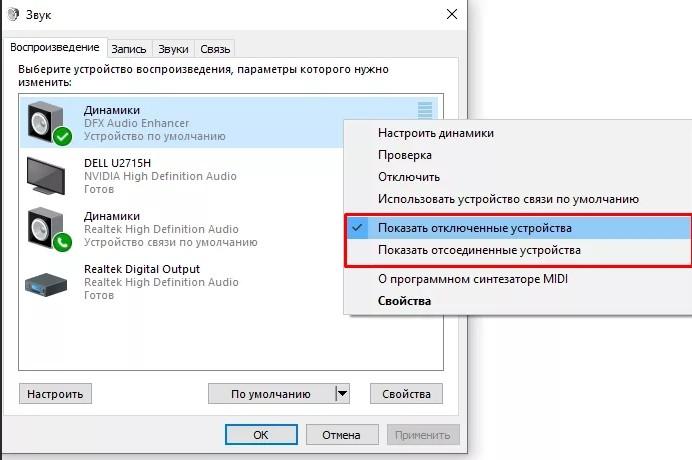 (Есть решение) Почему не идет звук через HDMI на телевизор: как вывести звук на Windows 7 и 10