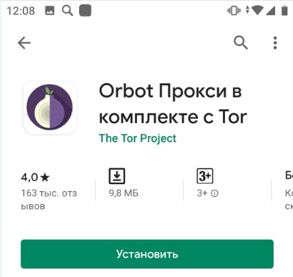Установка Orbet Прокси в комплекте с Tor