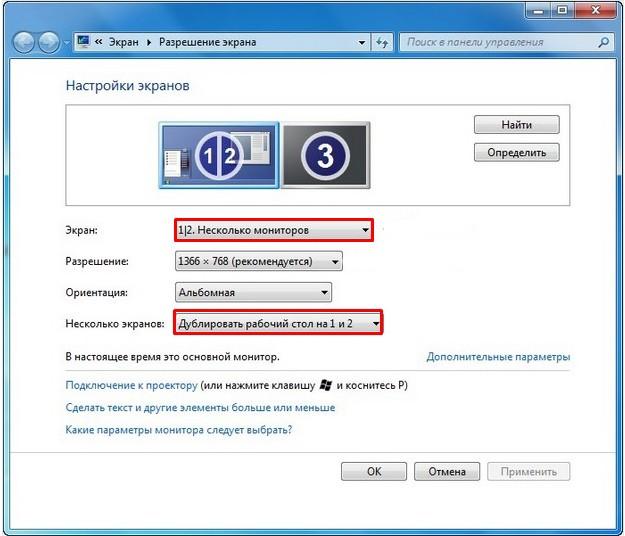 Подключение и настройка двух экранов на Windows