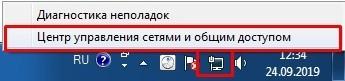 Центр управления сетями и общим доступом Windows 7
