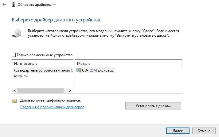 Выбор драйвера из уже установленного на Windows
