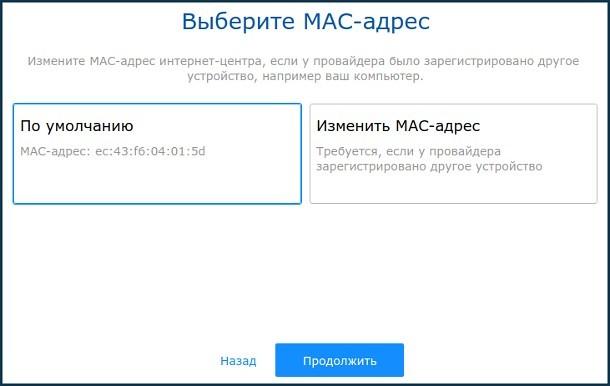 Выберите MAC-адрес Zyxel Keenetic