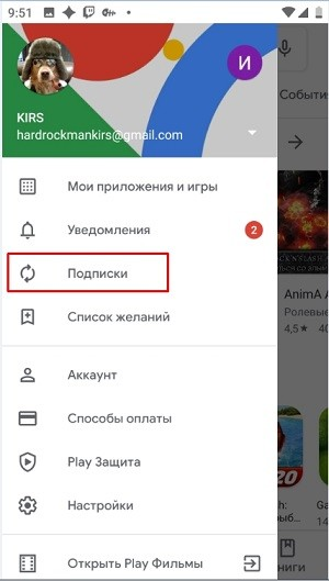 Где и как удалить подписки в Google Play Market