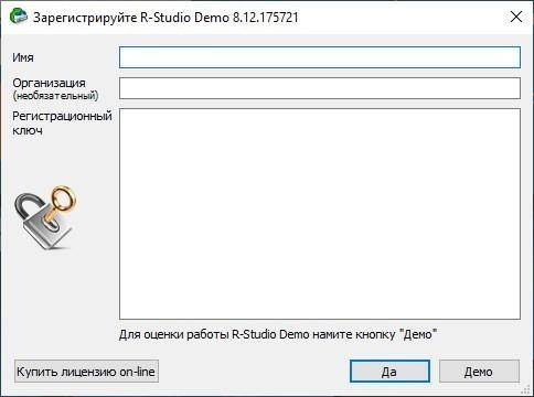 R-Studio - регистрация