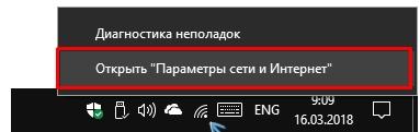 """Открыть """"Параметры сети и Интернета"""""""