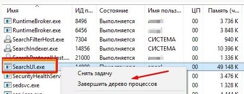 Завершить дерево процессов SearchUI.exe