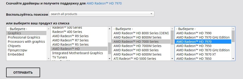 Скачиваем драйвера с AMD Radeon Support