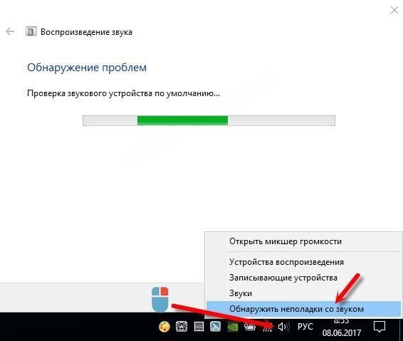 Обнаружение проблем со звуком на Windows