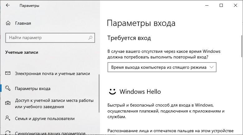 Убрать запрос пароля после сна в Windows