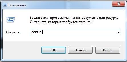 Win+R» control