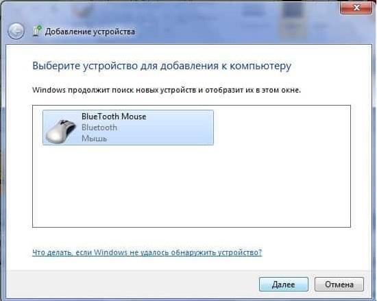 Выберите устройство для добавления к компьютеру - беспроводная мушь