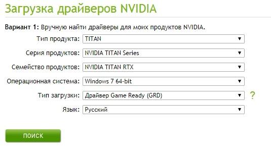 Скачиваем драйвера с сайта поддержки NVidia GeForce