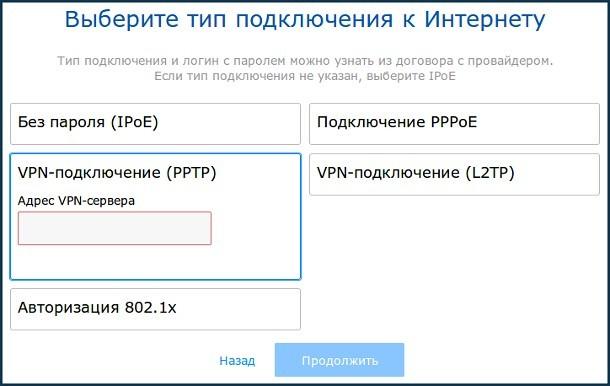 Выберите тип подключения к интернету Zyxel Keenetic