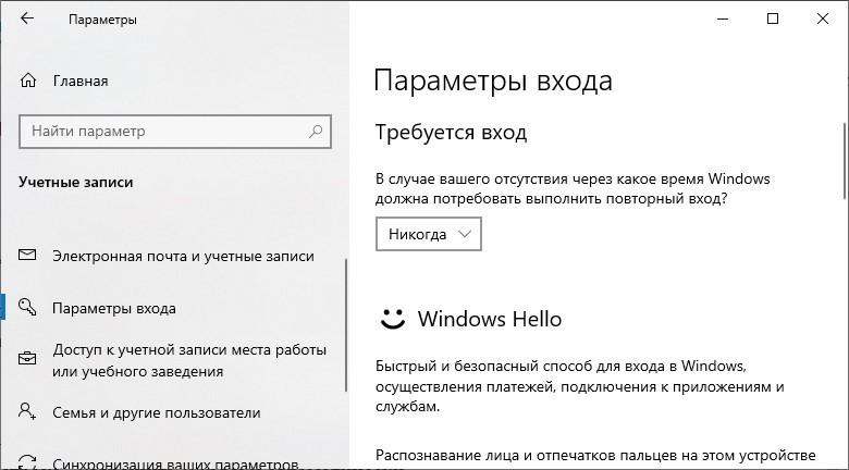 Удалить запрос ключа после сна в Windows - ставим значение Никогда в Параметрах входа
