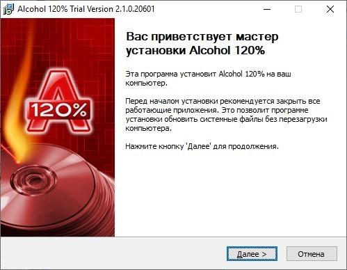 Установка Alcohol 120%
