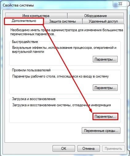 Свойства компьютера - Дополнительно - параметры загрузки и восстановления