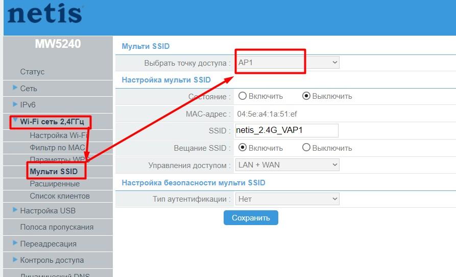 Полная настройка Wi-Fi роутера Netis MW5240 от Ботана